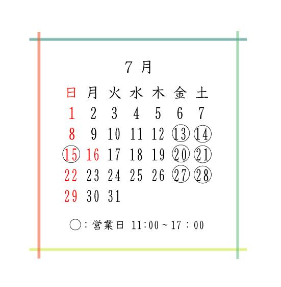 2018-営業カレンダー7月画像
