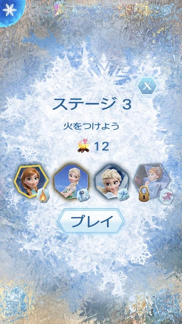 アレンデール「広場チャレンジ」攻略法 - アナと雪の女王 ...