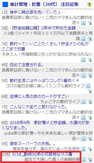 180520_kakei.png