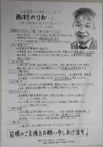 笠置町長 (352x500)