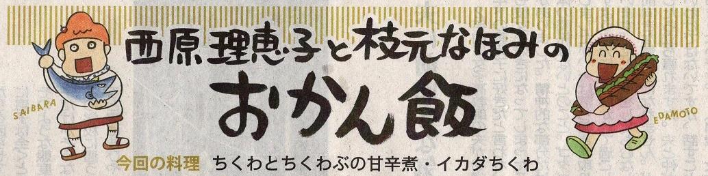 okanmeshi.jpg