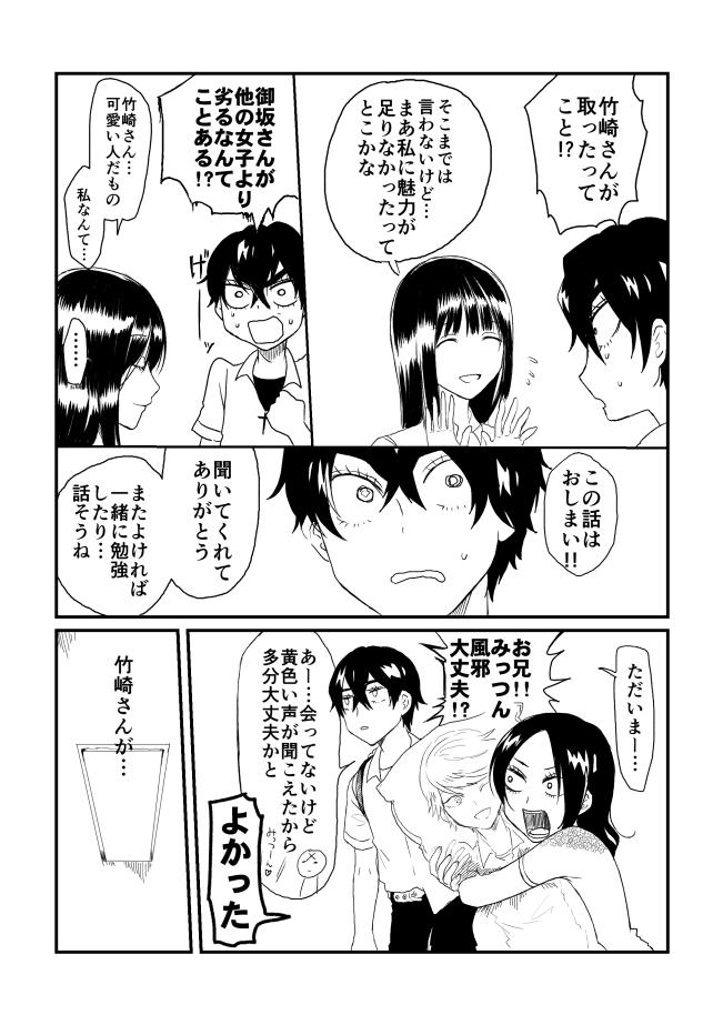 御坂衣梨香11