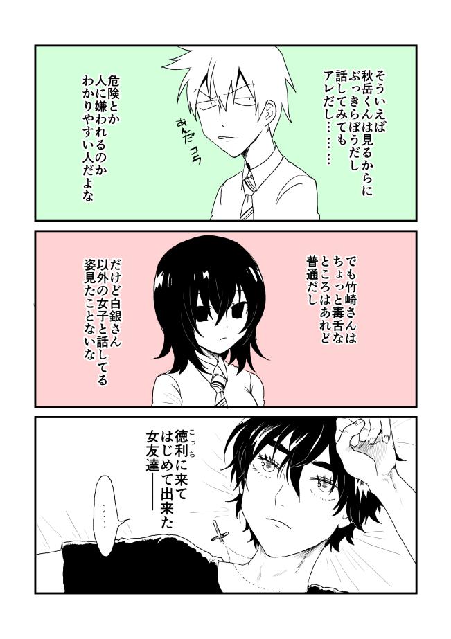 御坂衣梨香12