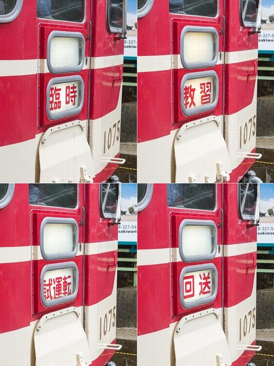 300623sintetsukasikiri-03.jpg