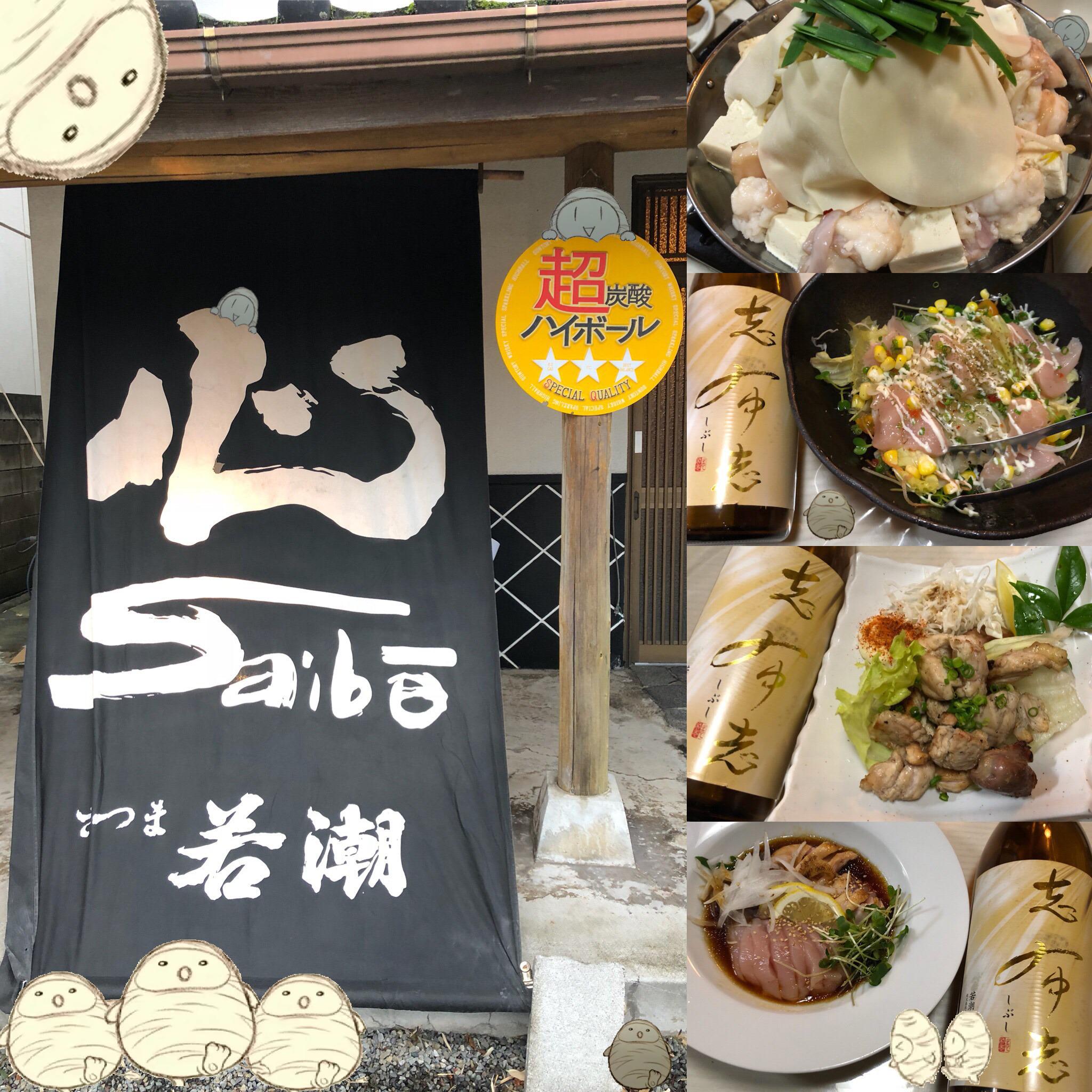 心菜坊 志布志 - ほんわかくん20180705_R