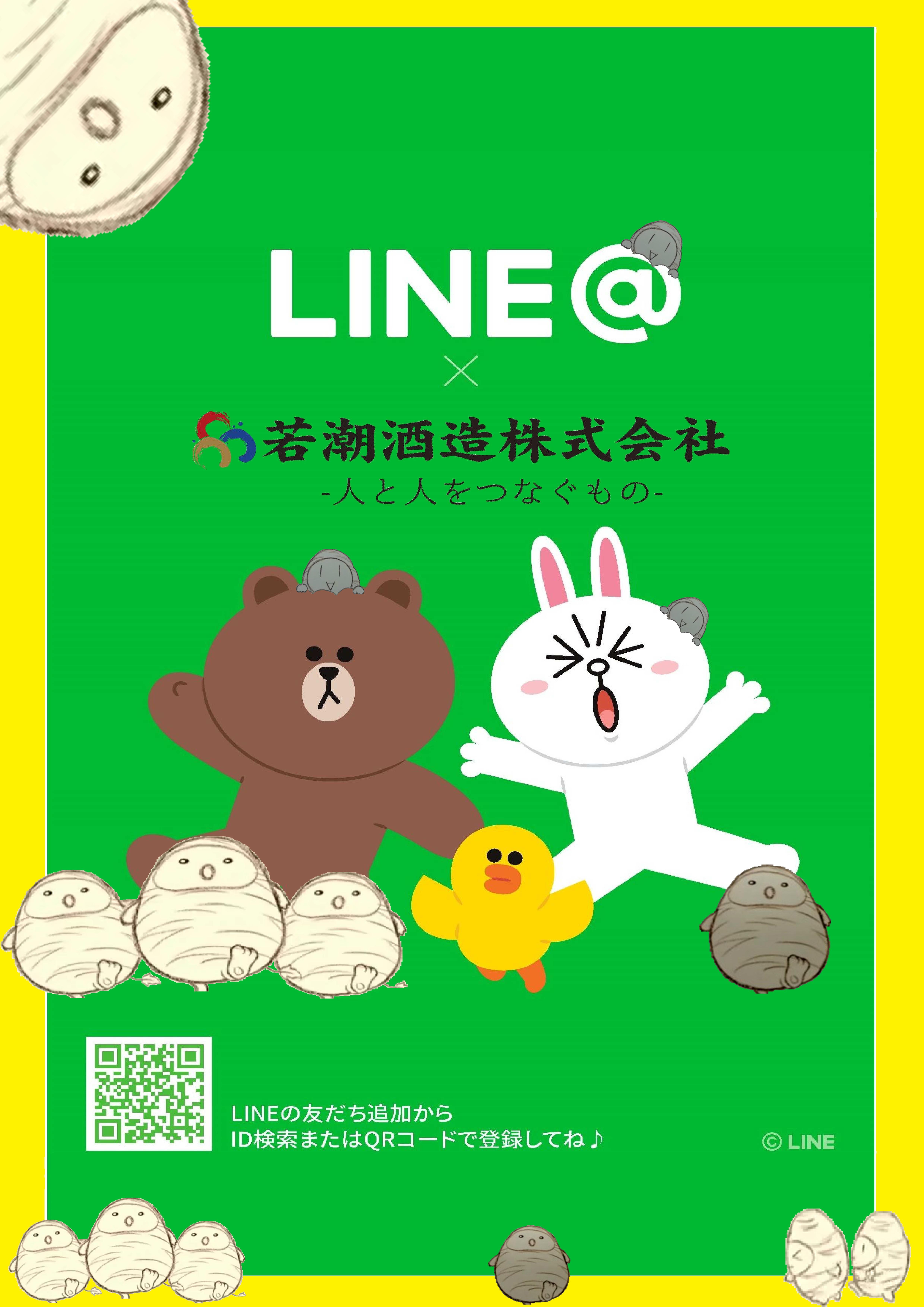 LINE@ポスター - コピー_R