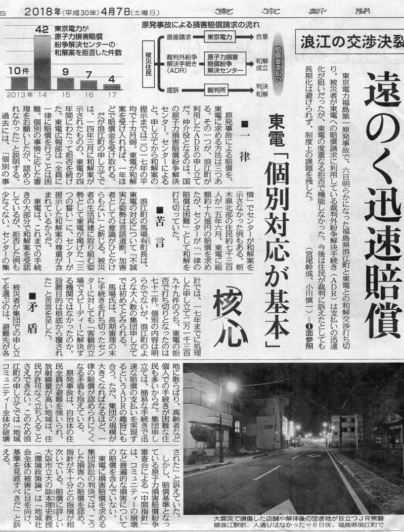 浪江賠償:東京核心18040703