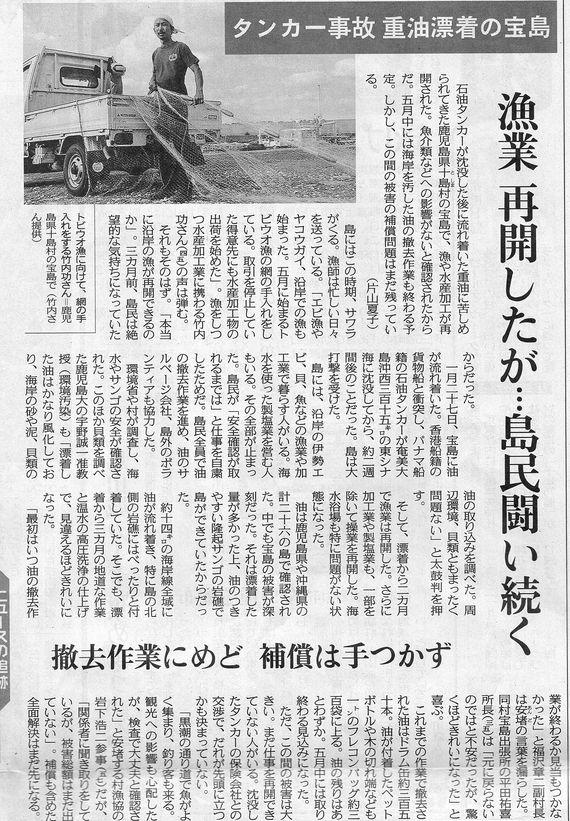 タンカー衝突事故 油漂着の宝島:東京18042924