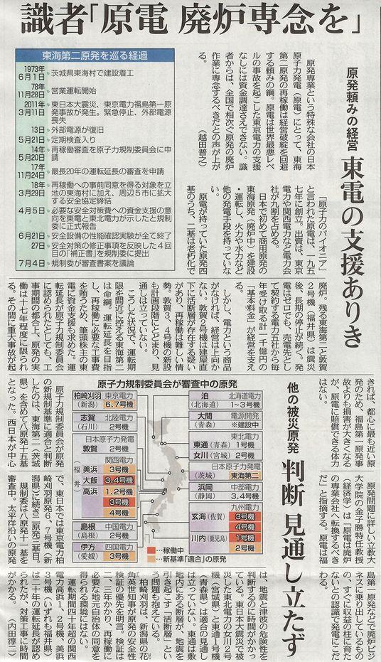 識者「原電 廃炉専念を」 東京180704ev08