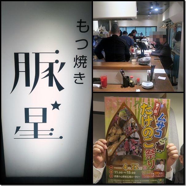 butaboshimusako