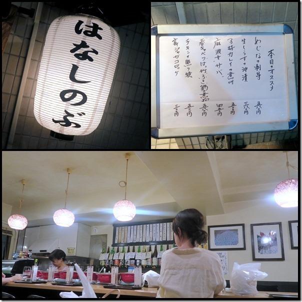 hanashinobu