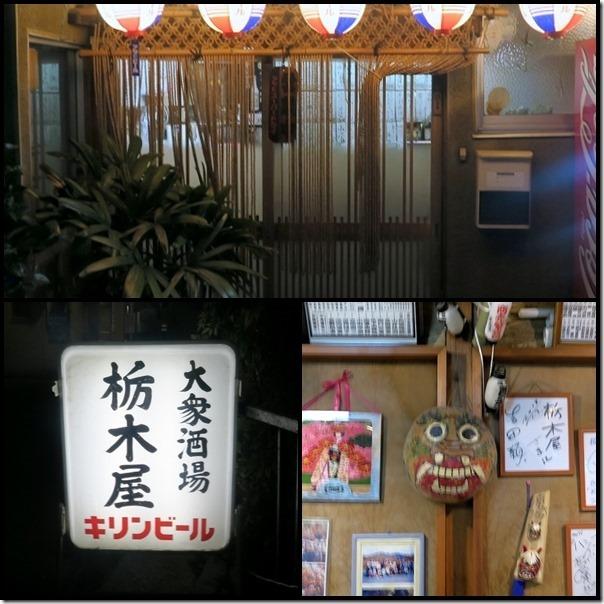 tochigiyamachiya