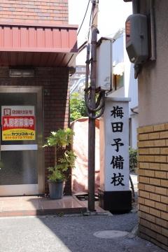 20180421中崎へ2梅田予備校_MG_4449