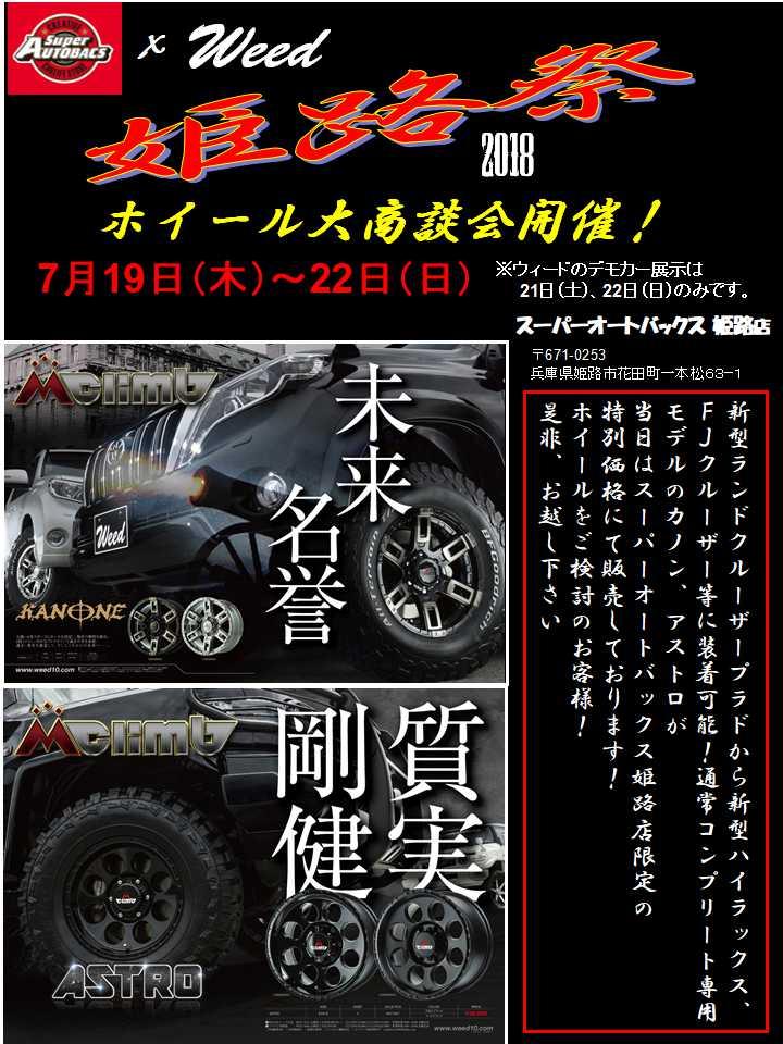 SA姫路 7月19日〜姫路祭