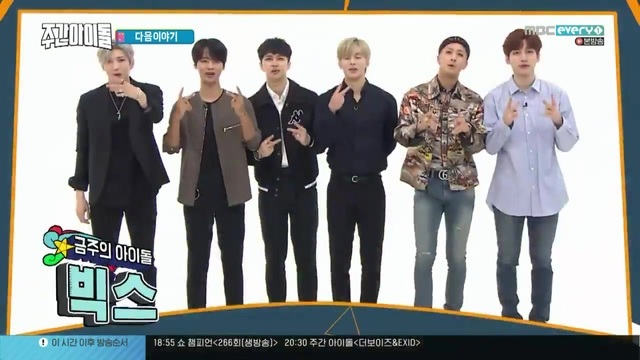 180418 Weekly Idol 2 Next Week VIXX CUT 05