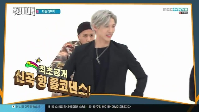 180418 Weekly Idol 2 Next Week VIXX CUT 29