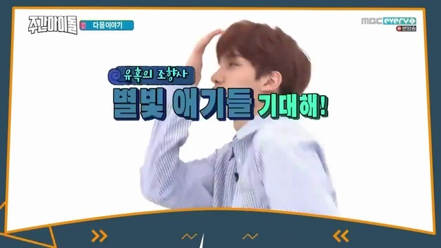 180418 Weekly Idol 2 Next Week VIXX CUT 33
