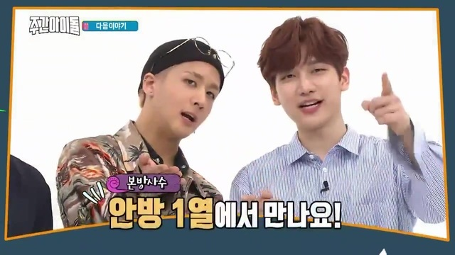 180418 Weekly Idol 2 Next Week VIXX CUT 42