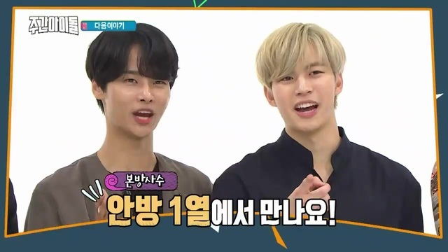180418 Weekly Idol 2 Next Week VIXX CUT 44