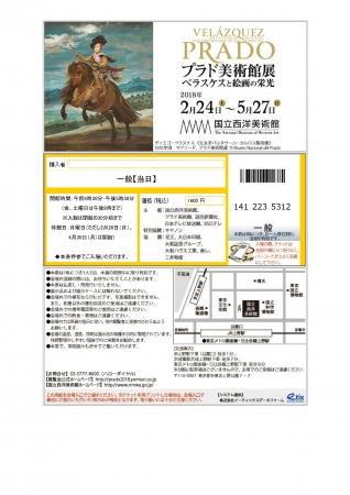 WEBチケット