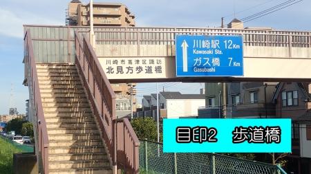 共通_07(目印2 歩道橋)