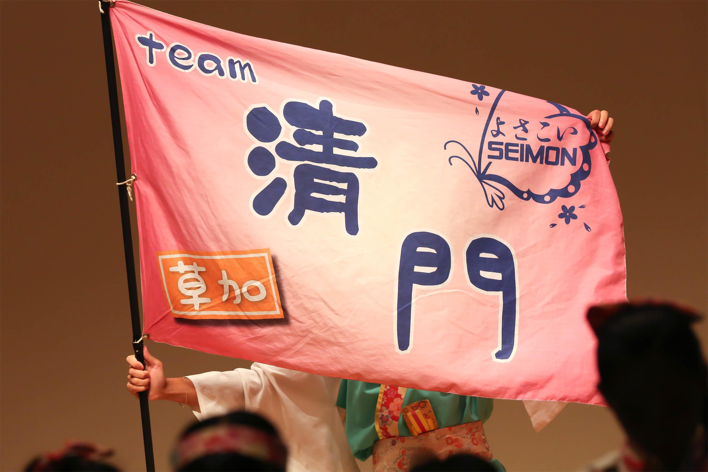 team清門.jpg