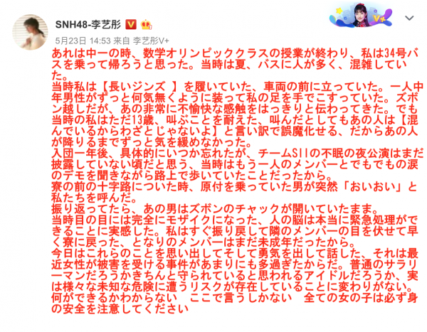 weibo20180523.png