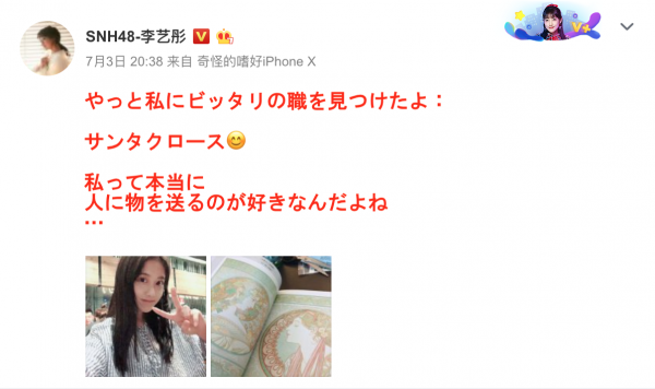 weibo20180703.png
