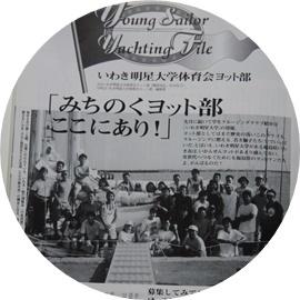 8-① 小笠原合宿記事
