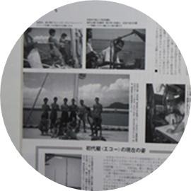 8-② 小笠原合宿記事③