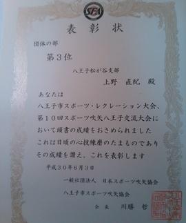 団体戦3位入賞