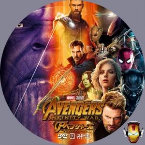 Avengers Infinity War V17
