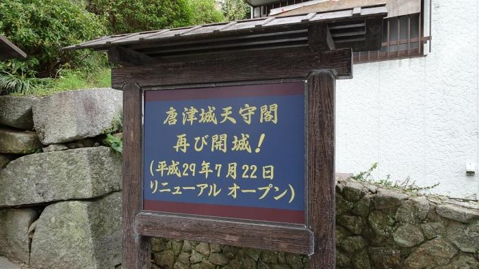 初日観光 (13)