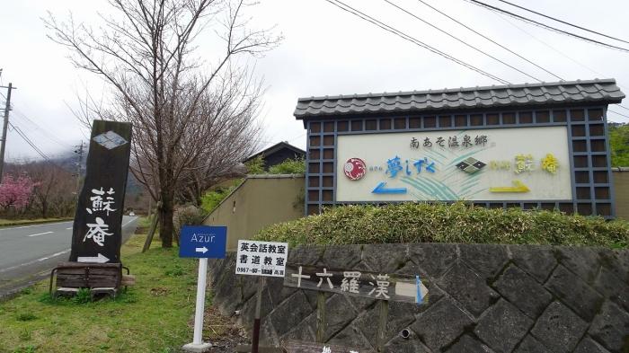 蘇庵施設 (1)