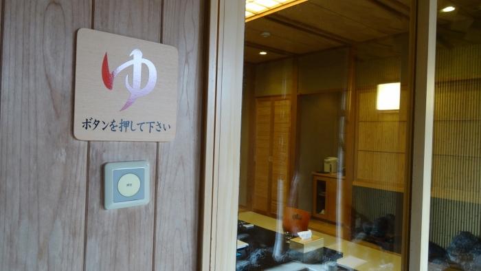 蘇庵部屋 (9)