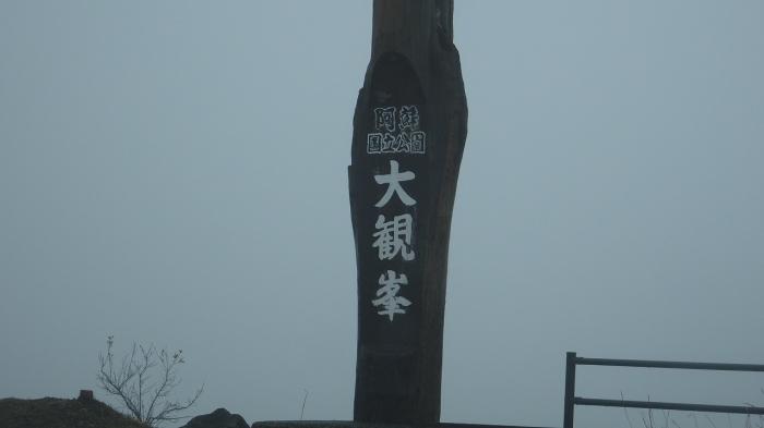 熊本観光 (5)