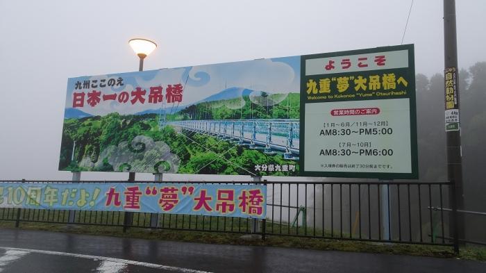 熊本観光 (11)