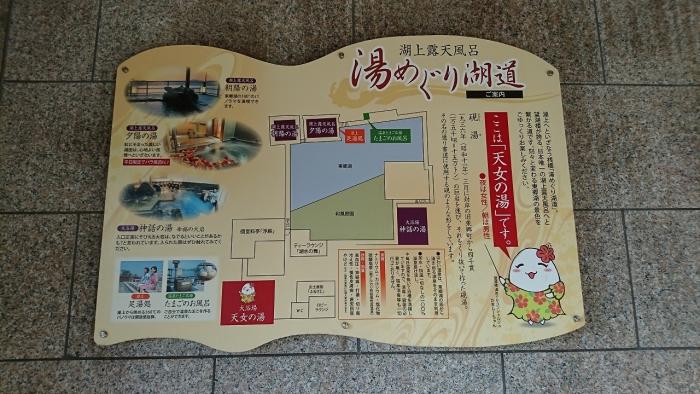 望湖楼風呂 (1)