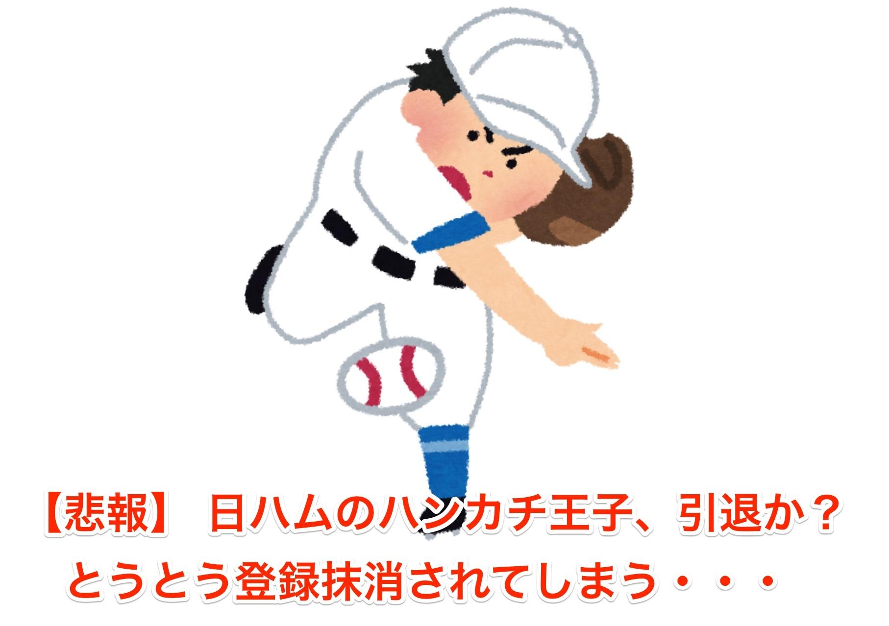 日ハム斉藤