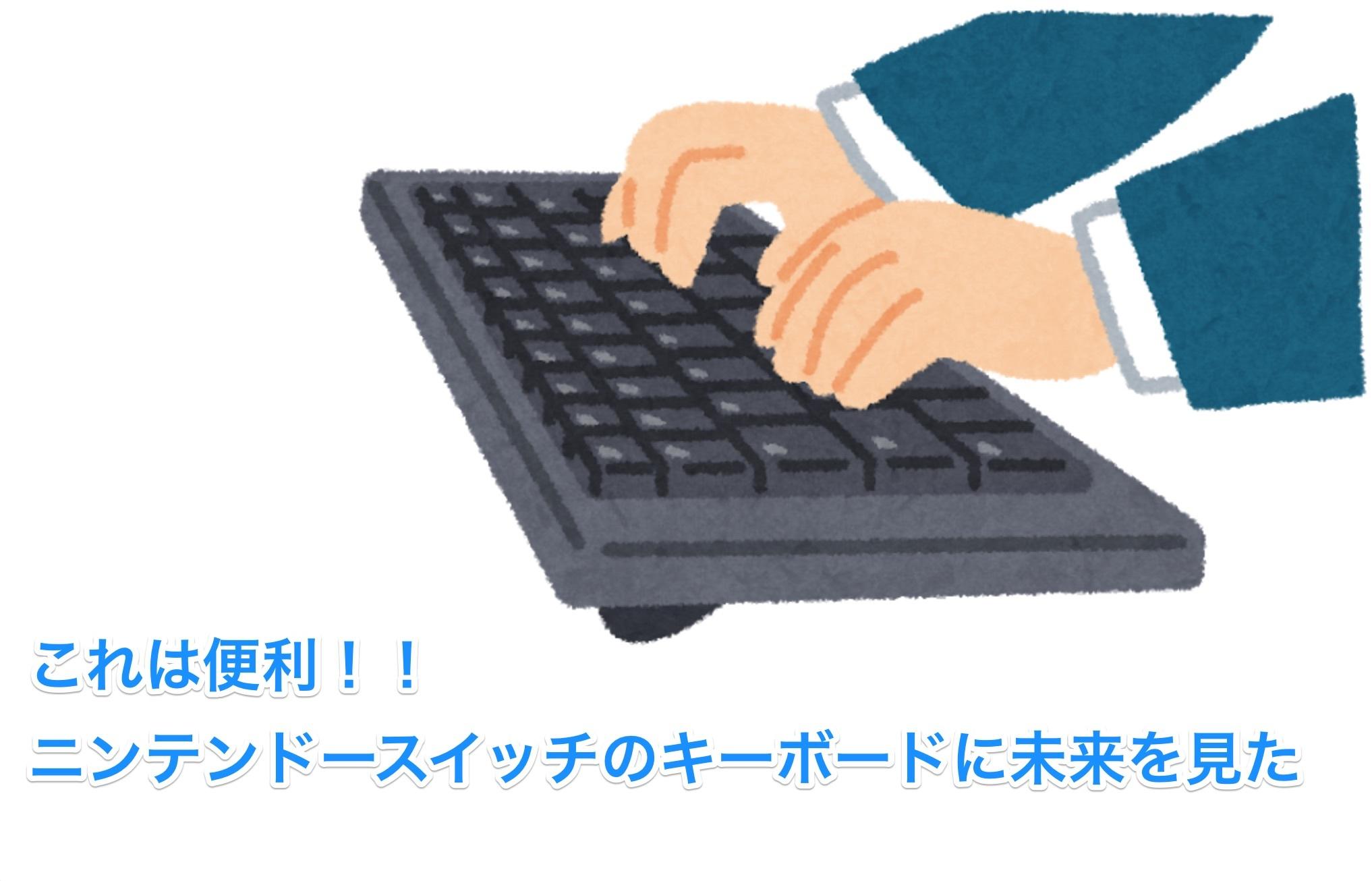 スイッチキーボード-1