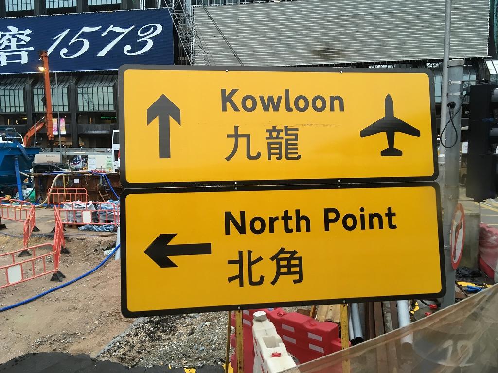 香港国際空港⑤