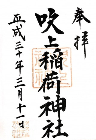s_吹上稲荷神社