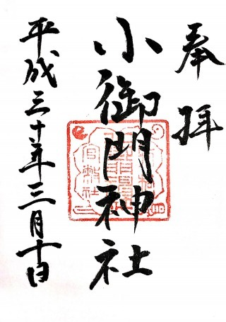 s_小御門神社