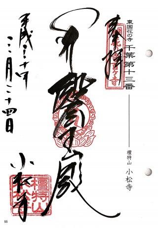 s_小松寺