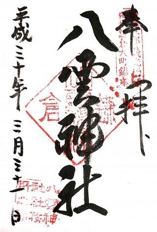 s_大町八雲神社
