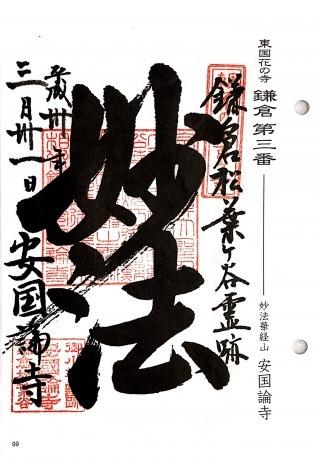 s_花鎌倉3