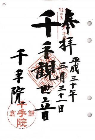 s_鎌倉20