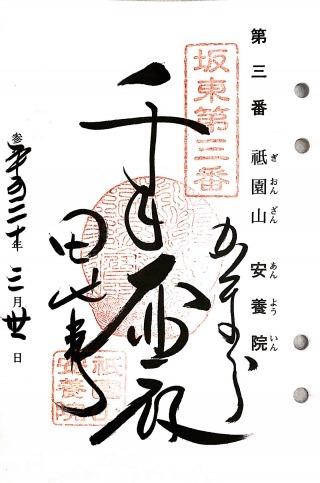 s_坂東3
