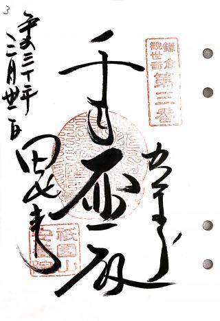 s_鎌倉3