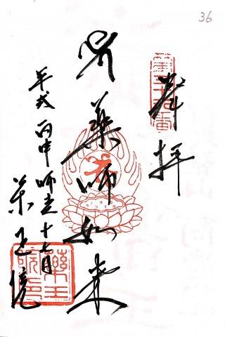 s_豊島36